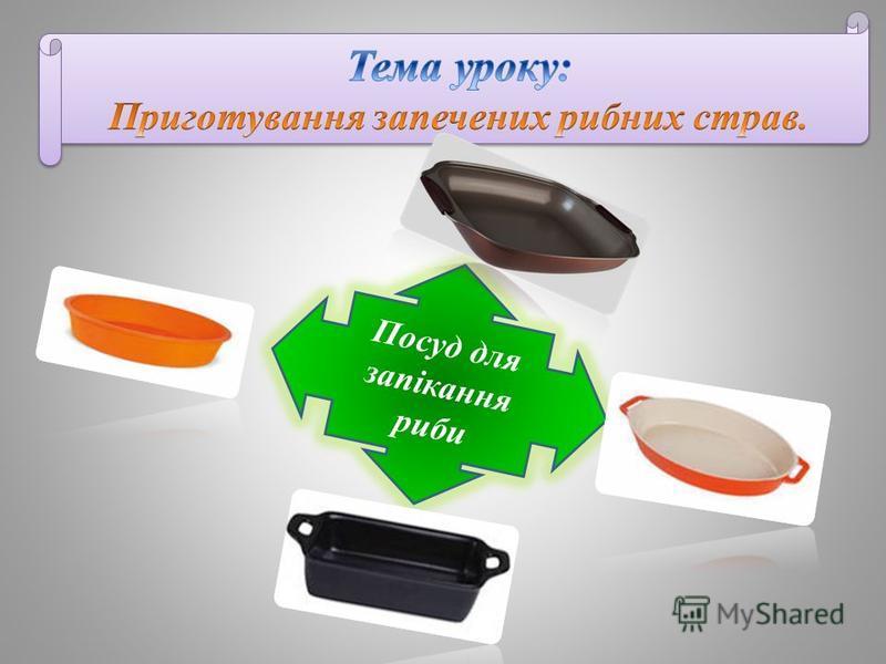 Посуд для запікання риби