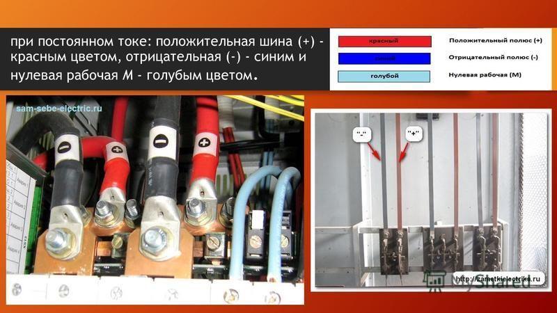 при постоянном токе: положительная шина (+) - красным цветом, отрицательная (-) - синим и нулевая рабочая М - голубым цветом.