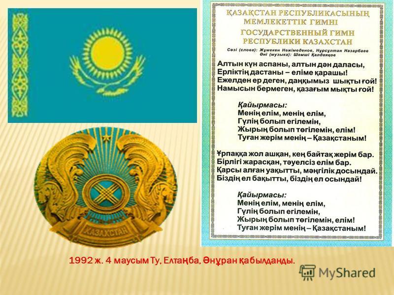 1991 ж. 1 желто қ сан Қ Р Н ұ рс ұ лтан Ә біш ұ ли Назарбаев президент балды.