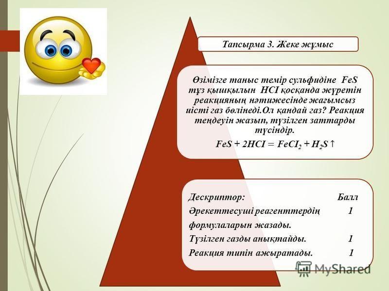 Тапсырма 3. Жеке жұмыс Дескриптор: Балл Әрекеттесуші реагенттердің 1 формулаларын жазады. Түзілген газды анықтайды. 1 Реакция типін ажыратады. 1