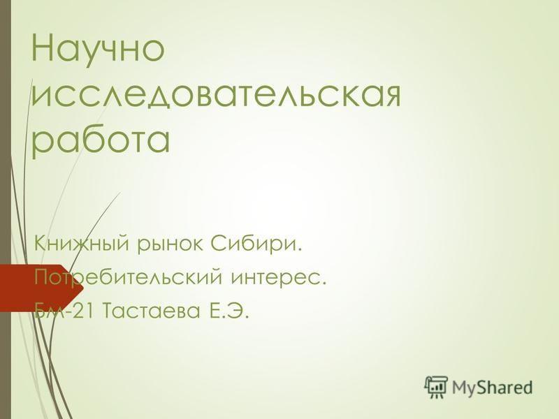 Научно исследовательская работа Книжный рынок Сибири. Потребительский интерес. Бм-21 Тастаева Е.Э.