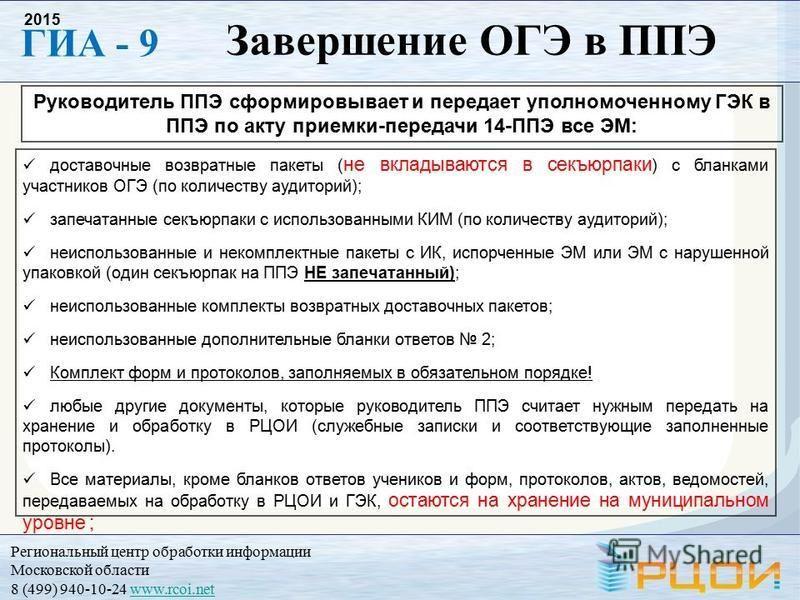 Региональный центр обработки информации Московской области 8 (499) 940-10-24 www.rcoi.netwww.rcoi.net ГИА - 9 2015 доставочные возвратные пакеты ( не вкладываются в секъюрпаки ) с бланками участников ОГЭ (по количеству аудиторий); запечатанные секъюр