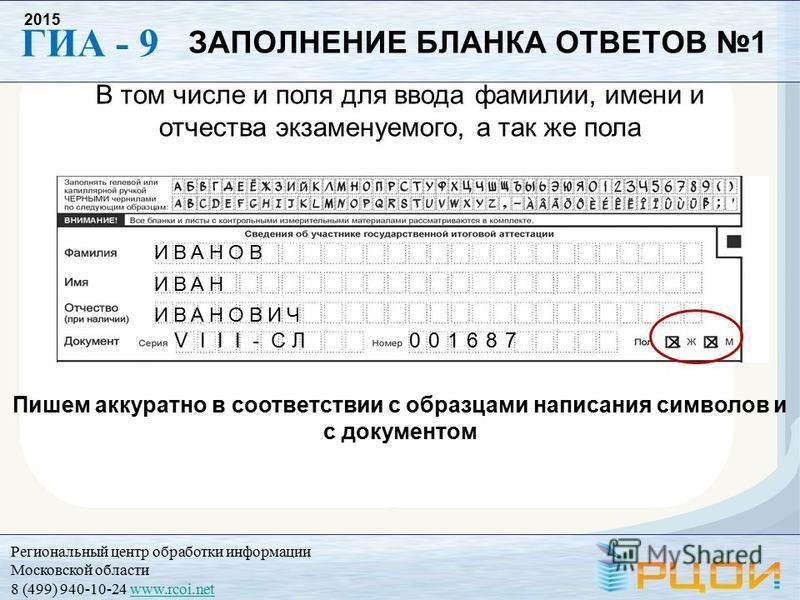 Региональный центр обработки информации Московской области 8 (499) 940-10-24 www.rcoi.netwww.rcoi.net ГИА - 9 2015 Пишем аккуратно в соответствии с образцами написания символов и с документом В том числе и поля для ввода фамилии, имени и отчества экз