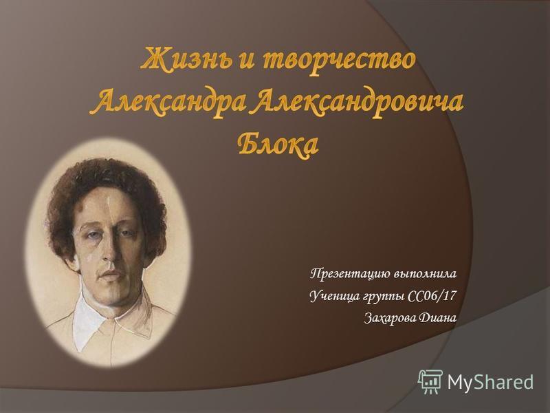 Презентацию выполнила Ученица группы СС06/17 Захарова Диана
