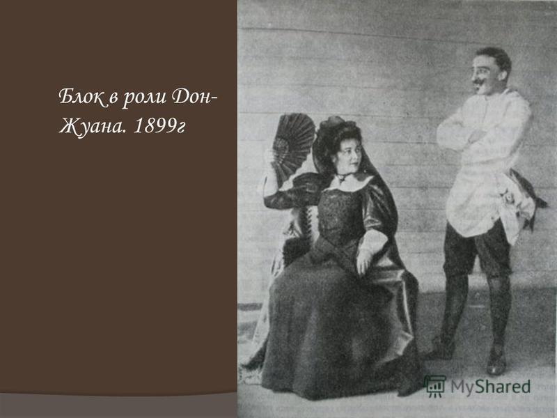 Блок в роли Дон- Жуана. 1899 г
