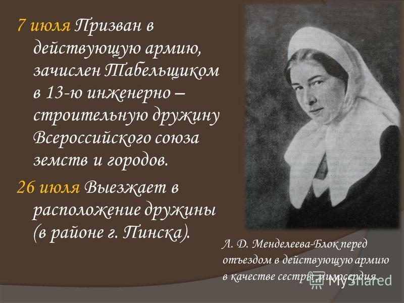 26 июля Выезжает в расположение дружины (в районе г. Пинска). Л. Д. Менделеева-Блок перед отъездом в действующую армию в качестве сестры милосердия.