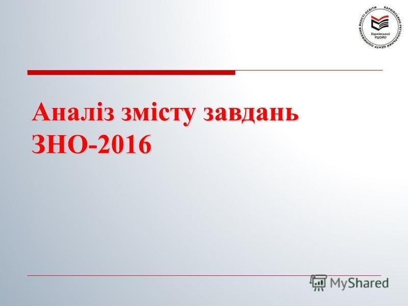 Аналіз змісту завдань ЗНО-2016