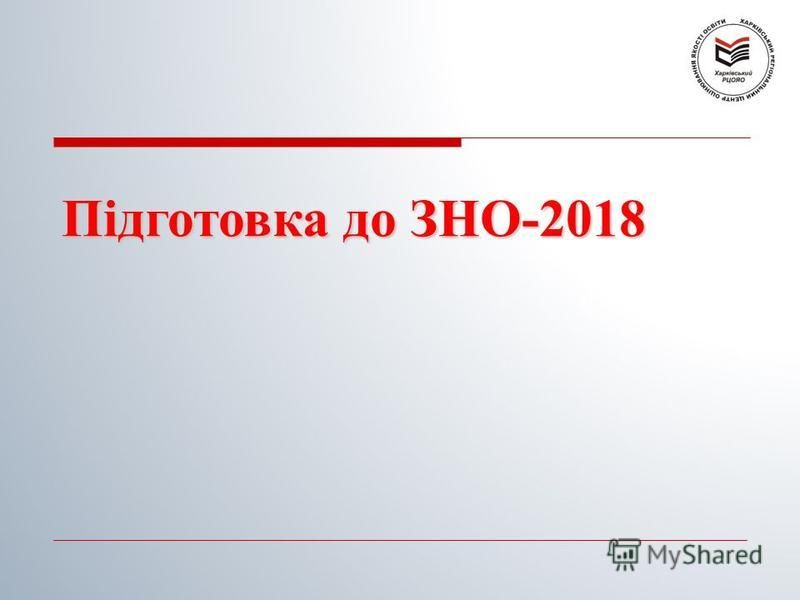 Підготовка до ЗНО-2018