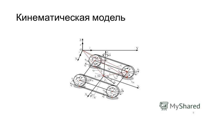 Кинематическая модель 8