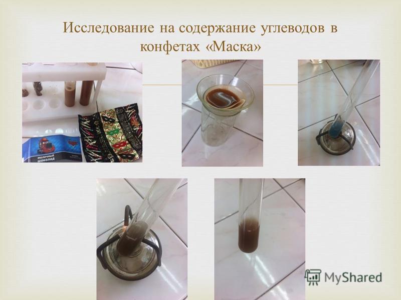 Исследование на содержание углеводов в конфетах « Маска »
