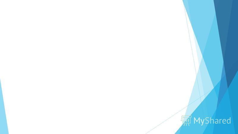 Разделение властей Высший орган законодательной власти Кнессет однопалатный парламент, который состоит из 120 депутатов. Члены кнессета избираются прямым голосованием по партийным спискам. Первый состав кнессета начал свою работу после всеобщих выбор