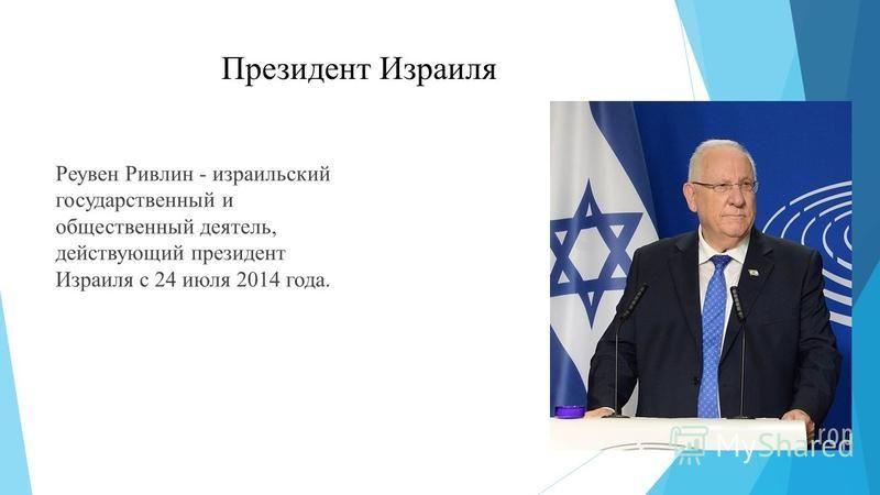 Форма правления Израиль является парламентской республикой. Глава государства - президент (носи), избирается парламентом. Глава правительства - премьер-министр, лидер парламентского большинства. Парламент (однопалатный Кнессет из 120 депутатов) избир