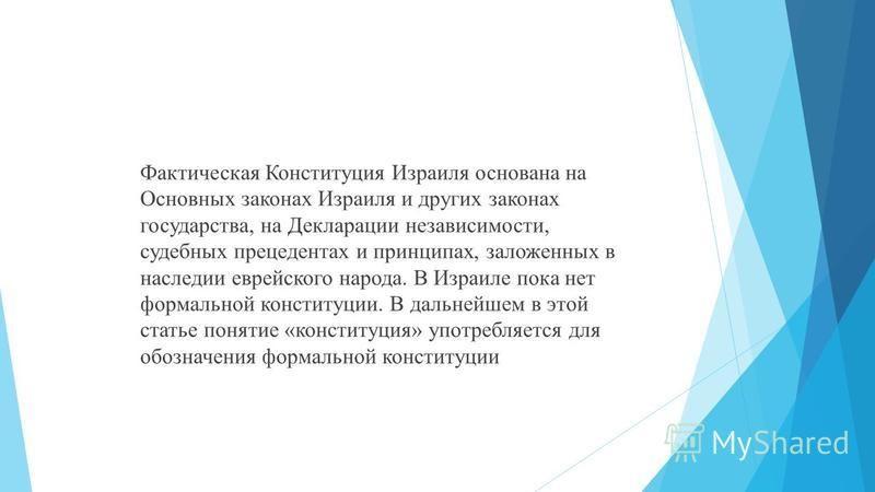 Полномочия Президента 1) подписывает каждый закон, за исключением тех законов, которые касаются его собственных полномочий; (2) осуществляет обязанности, возложенные на него