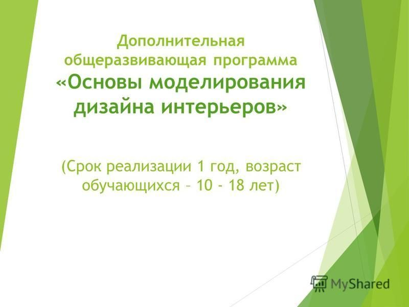 Дополнительная общеразвивающая программа «Основы моделирования дизайна интерьеров» (Срок реализации 1 год, возраст обучающихся – 10 - 18 лет)