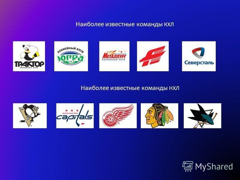 Наиболее известные команды КХЛ Наиболее известные команды НХЛ