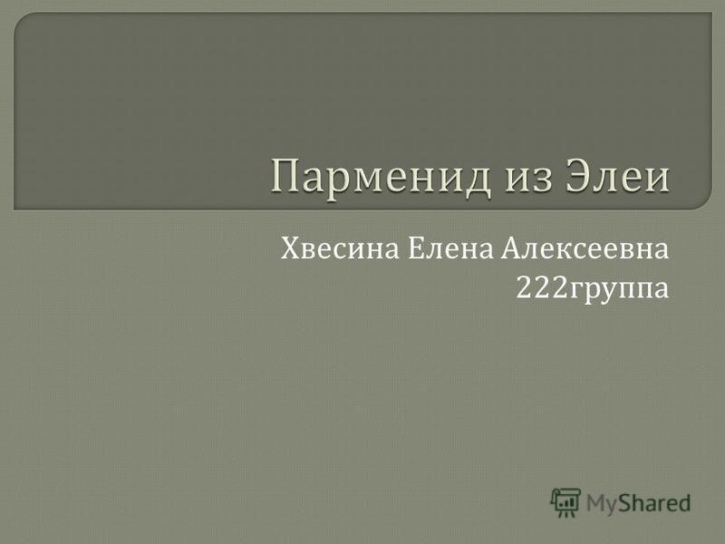 Хвесина Елена Алексеевна 222 группа