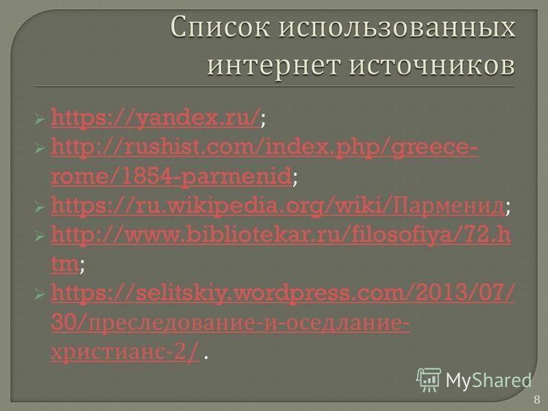 https://yandex.ru/; https://yandex.ru/ http://rushist.com/index.php/greece- rome/1854-parmenid; http://rushist.com/index.php/greece- rome/1854-parmenid https://ru.wikipedia.org/wiki/ Парменид ; https://ru.wikipedia.org/wiki/ Парменид http://www.bibli