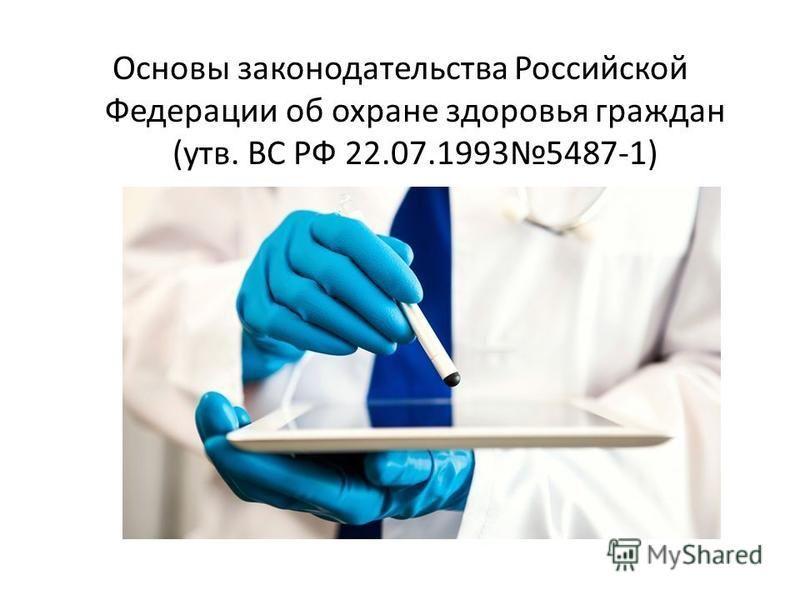 Основы законодательства Российской Федерации об охране здоровья граждан (утв. ВС РФ 22.07.19935487-1)