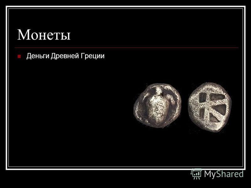 Монеты Деньги Древней Греции