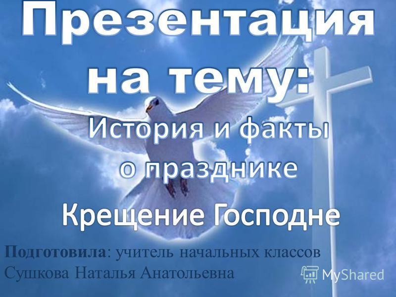 Подготовила: учитель начальных классов Сушкова Наталья Анатольевна