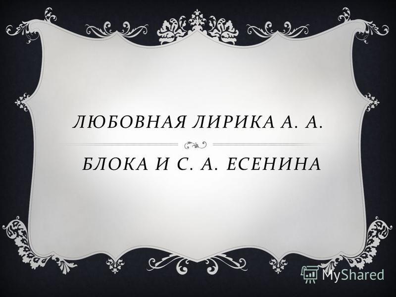 ЛЮБОВНАЯ ЛИРИКА А. А. БЛОКА И С. А. ЕСЕНИНА