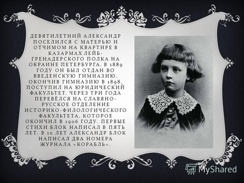 ДЕВЯТИЛЕТНИЙ АЛЕКСАНДР ПОСЕЛИЛСЯ С МАТЕРЬЮ И ОТЧИМОМ НА КВАРТИРЕ В КАЗАРМАХ ЛЕЙБ - ГРЕНАДЕРСКОГО ПОЛКА НА ОКРАИНЕ ПЕТЕРБУРГА. В 1889 ГОДУ ОН БЫЛ ОТДАН ВО ВВЕДЕНСКУЮ ГИМНАЗИЮ. ОКОНЧИВ ГИМНАЗИЮ В 1898, ПОСТУПИЛ НА ЮРИДИЧЕСКИЙ ФАКУЛЬТЕТ. ЧЕРЕЗ ТРИ ГОДА