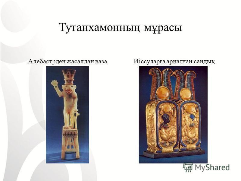 Тутанхамонның мұрасы Алебастрден жасалдан ваза Иіссуларға арналған сандық