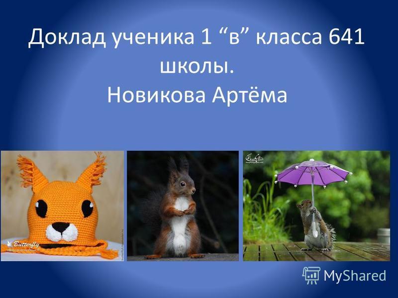 Доклад ученика 1 в класса 641 школы. Новикова Артёма