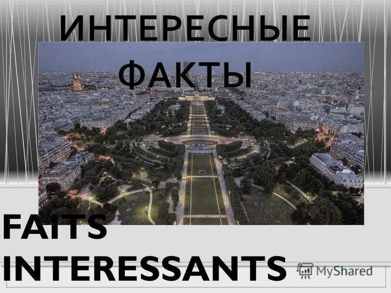 FAITS INTERESSANTS