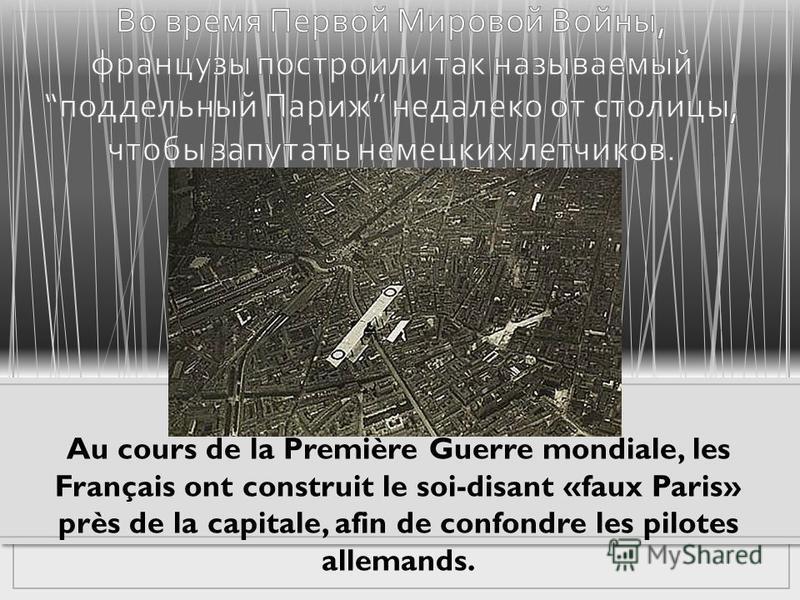 Au cours de la Première Guerre mondiale, les Français ont construit le soi-disant «faux Paris» près de la capitale, afin de confondre les pilotes allemands.
