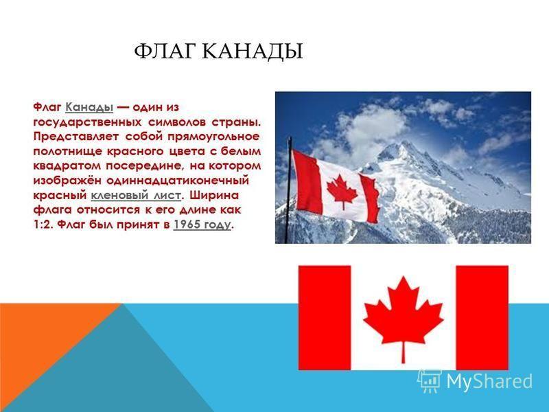 На большей территории Канады климат суровый. Менее суровы климатические условия средней, западной и южной частей страны. Именно здесь и сосредоточено основное население Канады. Канада располагает большими запасами угля, нефти, природного газа. Однако