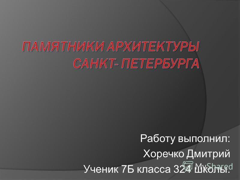 Работу выполнил: Хоречко Дмитрий Ученик 7Б класса 324 школы.
