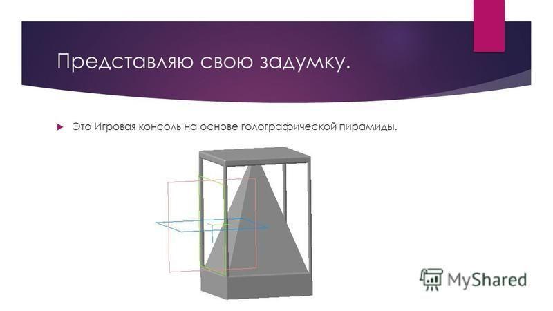 Представляю свою задумку. Это Игровая консоль на основе голографической пирамиды.