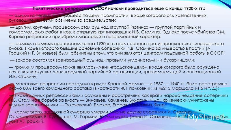 Политические репрессии в СССР начали проводиться еще с конца 1920-х гг.: одним из первых был процесс по делу Промпартии, в ходе которого ряд хозяйственных руководителей были обвинены во вредительстве; другим крупным процессом стал суд над «группой Рю