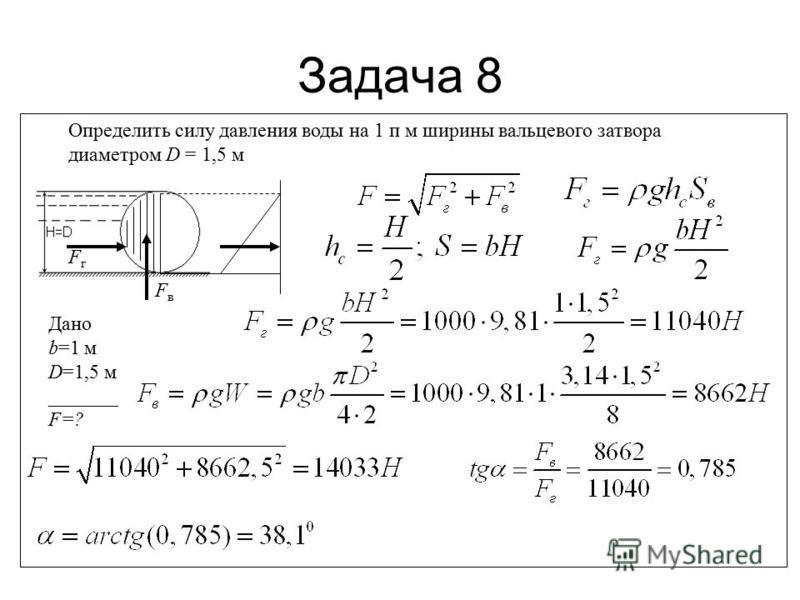 Задача 8 Определить силу давления воды на 1 п м ширины вальцевого затвора диаметром D = 1,5 м Дано b=1 м D=1,5 м _______ F=? FгFг FвFв
