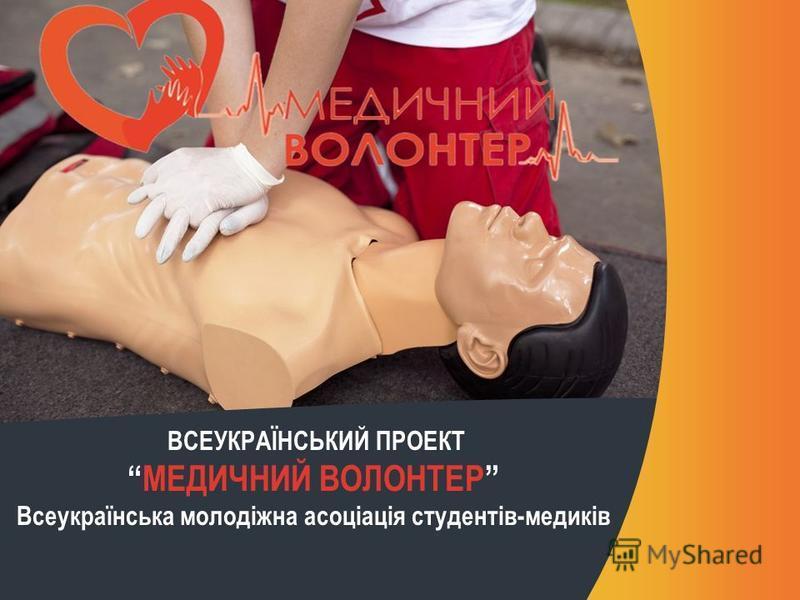 ВСЕУКРАЇНСЬКИЙ ПРОЕКТМЕДИЧНИЙ ВОЛОНТЕР Всеукраїнська молодіжна асоціація студентів-медиків