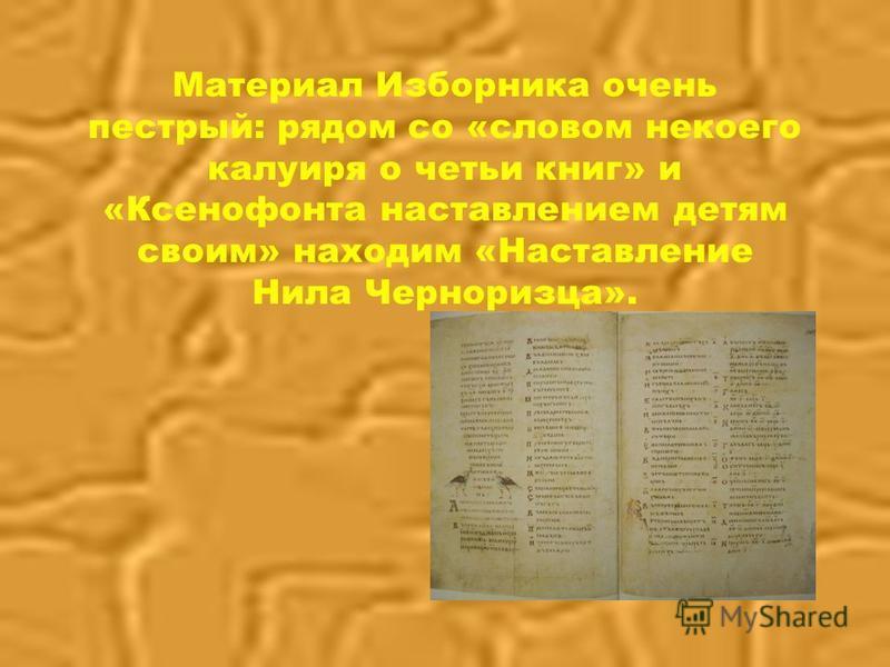 Материал Изборника очень пестрый: рядом со «словом некоего калуиря о четьи книг» и «Ксенофонта наставлением детям своим» находим «Наставление Нила Черноризца».