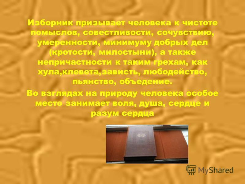 Изборник призывает человека к чистоте помыслов, совестливости, сочувствию, умеренности, минимуму добрых дел (кротости, милостыни), а также непричастности к таким грехам, как хула,клевета,зависть, любодейство, пьянство, объедение. Во взглядах на приро
