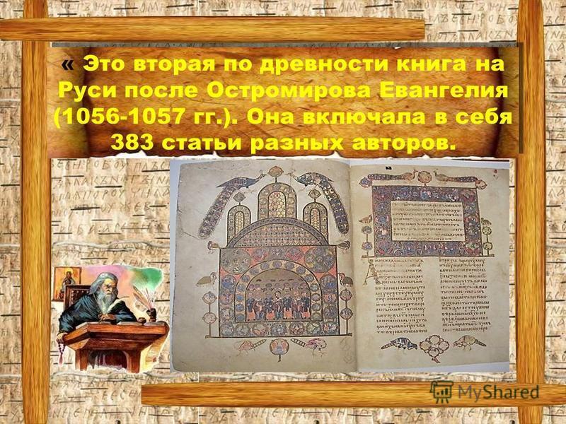 « Это вторая по древности книга на Руси после Остромирова Евангелия (1056-1057 гг.). Она включала в себя 383 статьи разных авторов.