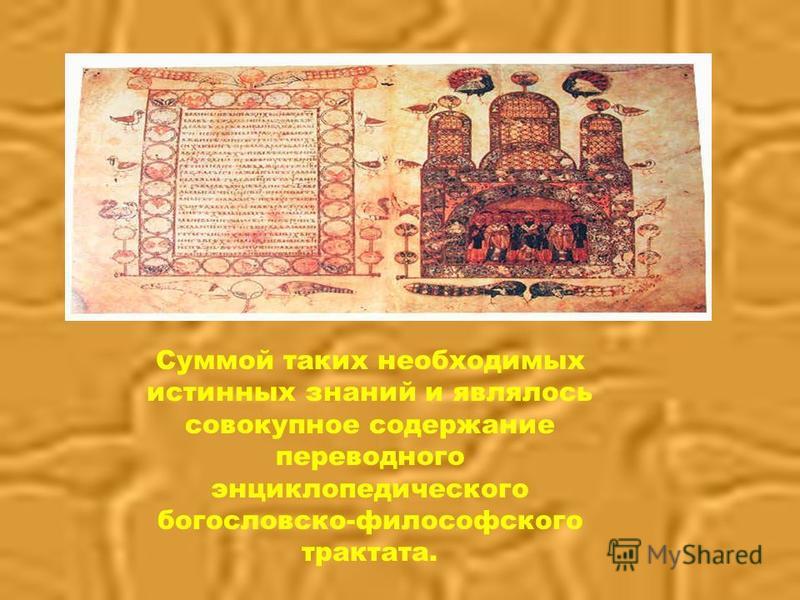 Суммой таких необходимых истинных знаний и являлось совокупное содержание переводного энциклопедического богословско-философского трактата.