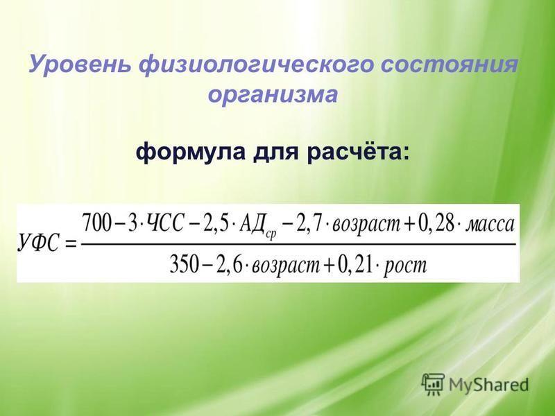 Уровень физиологического состояния организма формула для расчёта: