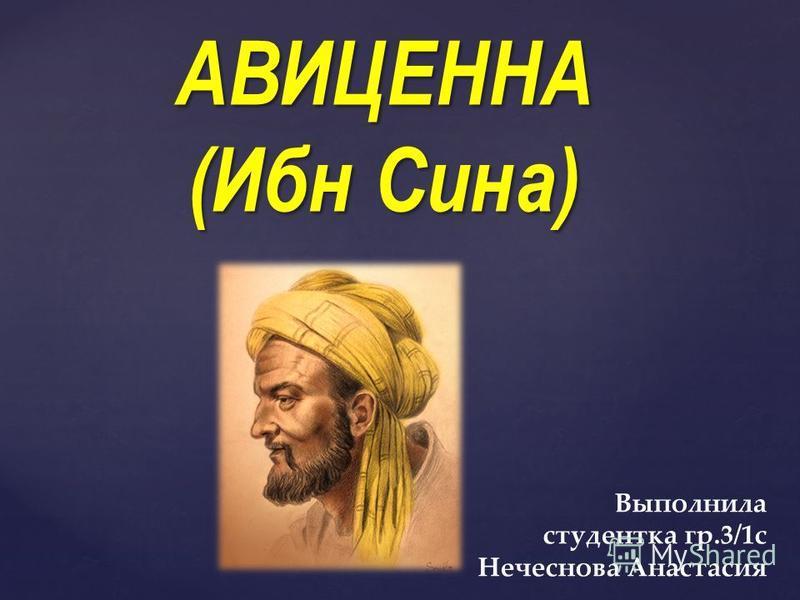 АВИЦЕННА (Ибн Сина) Выполнила студентка гр.3/1 с Нечеснова Анастасия