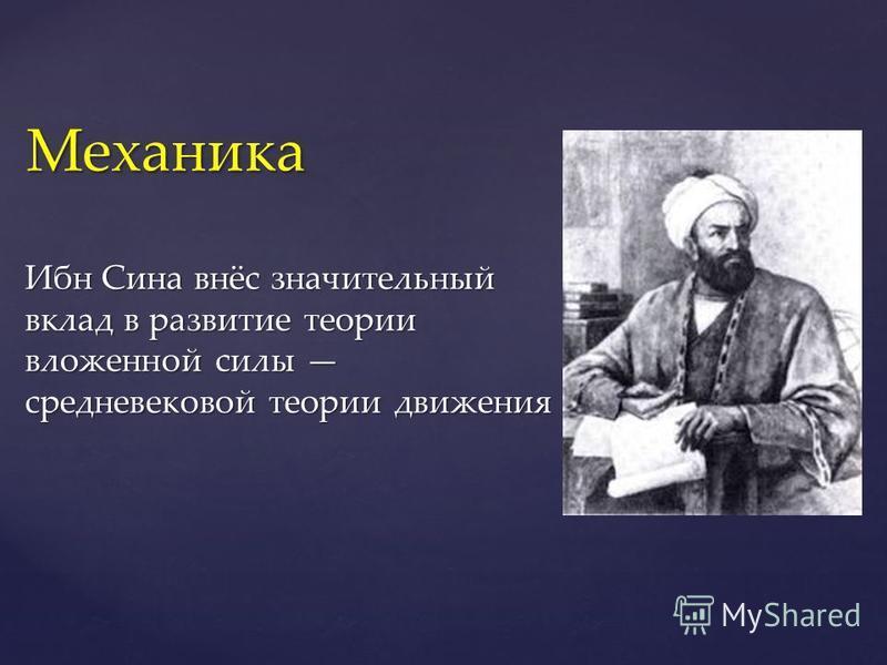 Ибн Сина внёс значительный вклад в развитие теории вложенной силы средневековой теории движения Ибн Сина внёс значительный вклад в развитие теории вложенной силы средневековой теории движения Механика