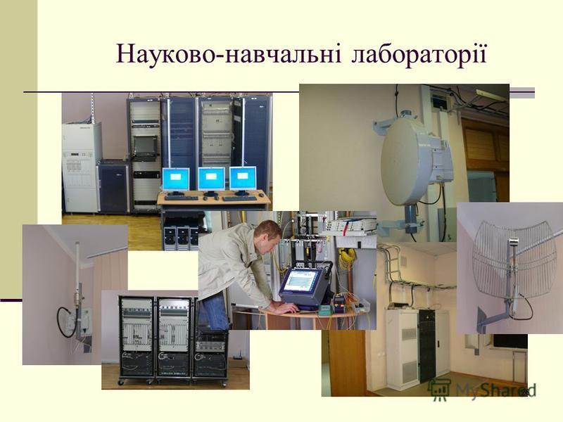 Науково-навчальні лабораторії 26