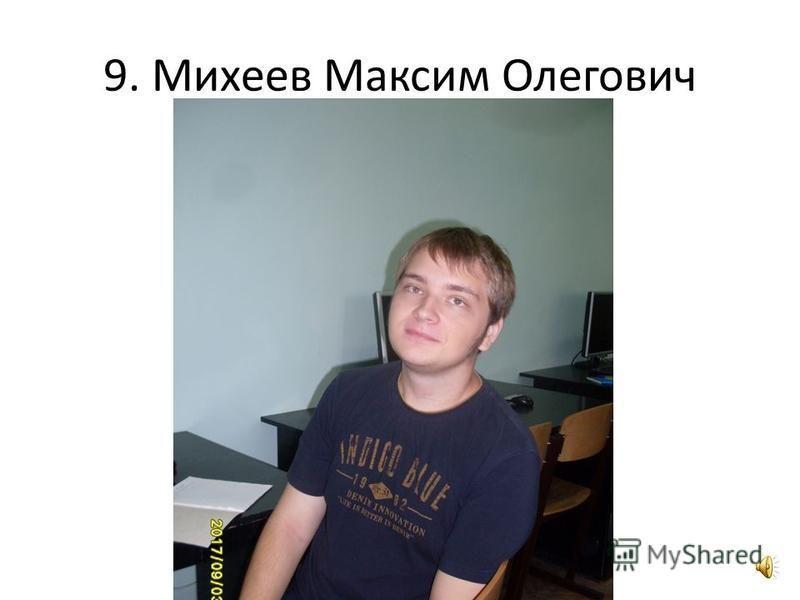 8. Манашев Руслан Николаевич