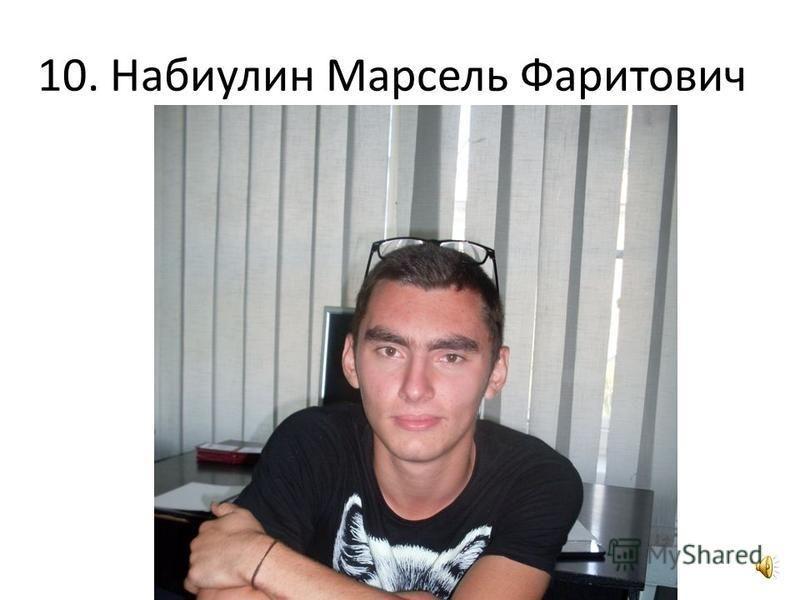 9. Михеев Максим Олегович