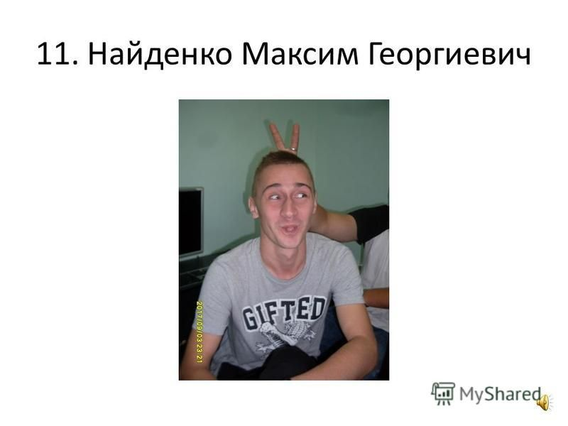 10. Набиулин Марсель Фаритович