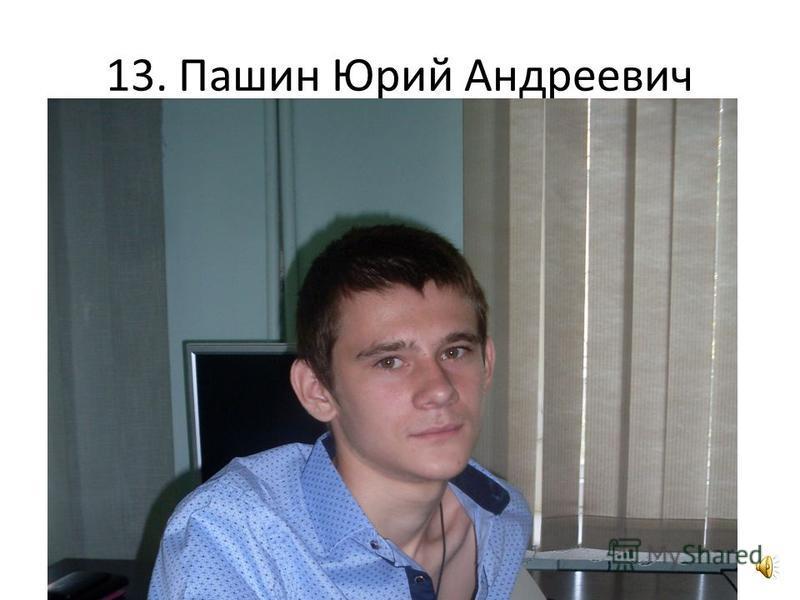 12. Нурумов Рустам Галиевич