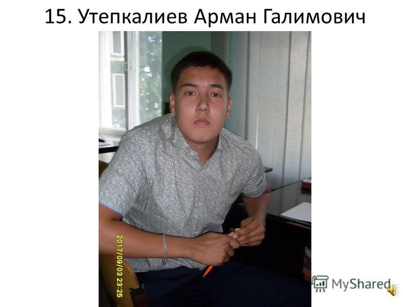 14. Степанов Виктор Андреевич