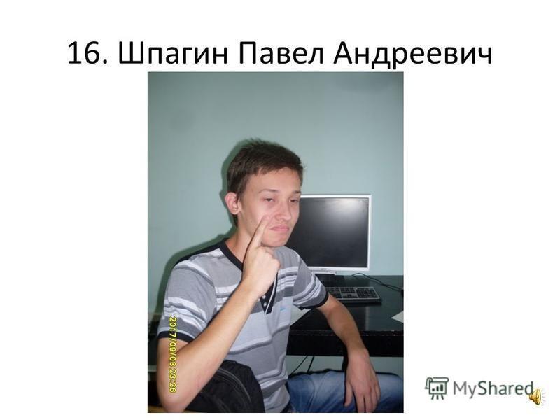 15. Утепкалиев Арман Галимович
